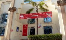 fachada instituto cervantes nador