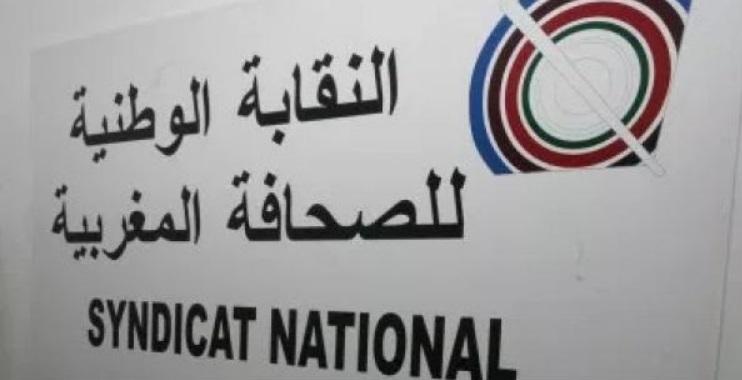 cartel sindicato SNPM con logo