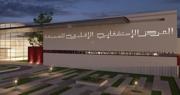 Fachada centro hospitalario Mohamed V en Alhucemas