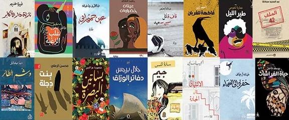 portada 16 libros premio brooker ficcion arabe 2021