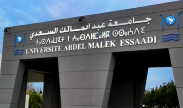 Fachada Universidad Abdelmalek Essadi