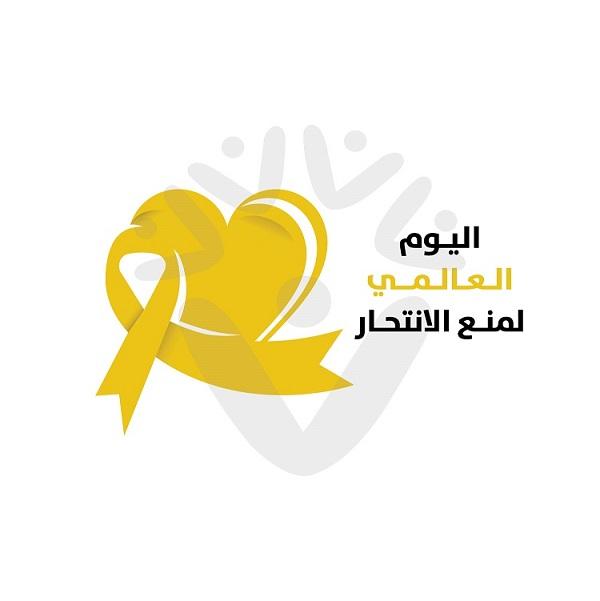 Campaña en árabe por la prevención de suicidios