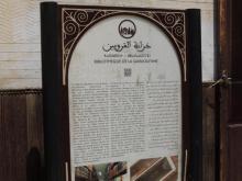 biblioteca al karaouine fez