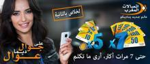 publicidad mujer marruecos