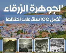 cartel conmemorativo en árabe 100 años presencia española en Chauen