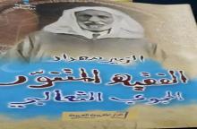Mohamed Ben al-Hassan El-Hajwi