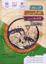 Cartel en árabe actos del Día de la Poesia 2021 en Tetuán