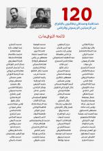 Llamamiento en árabe 120 periodistas para libertad Radi y Raissouni