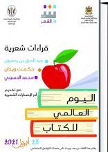 Cartel Día del Libro en Tetuán en árabe