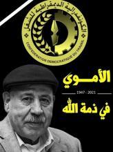 el histórico sindicalista Noubir Amaoui